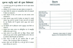 Sukanya Samriddhi Scheme Passbook